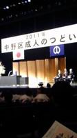 成人のつどい2011.jpg